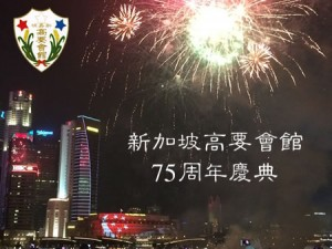 75th anniversary celebration 450x338