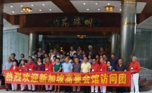新加坡高要会馆访问团2017